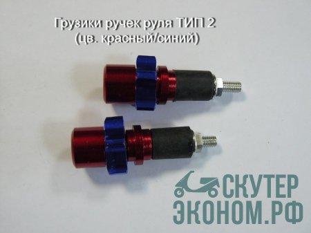 Грузики ручек руля ТИП 2 (цв. красный/синий)