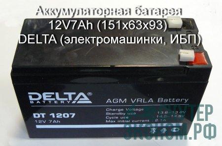 Аккумуляторная батарея  12V7Ah (151х63х93) DELTA (электромашинки, ИБП)