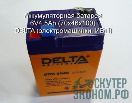 Аккумуляторная батарея 6V4,5Ah (70х46х100) DELTA (электромашинки, ИБП)