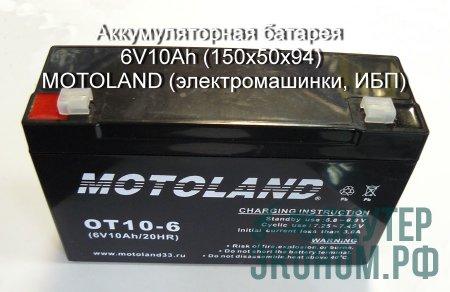 Аккумуляторная батарея 6V10Ah (150х50х94) MOTOLAND (электромашинки, ИБП)