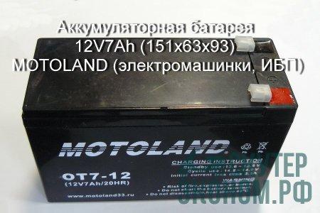 Аккумуляторная батарея 12V7Ah (151х63х93) MOTOLAND (электромашинки, ИБП)