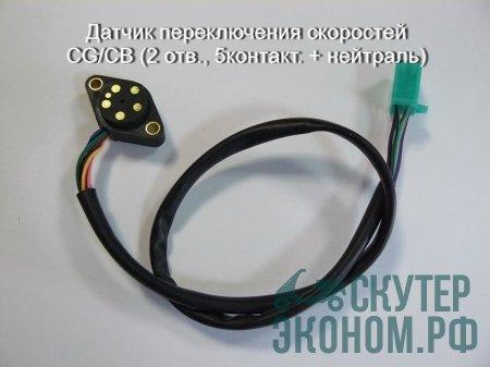 Датчик переключения скоростей CG/CB (2 отв., 5контакт. + нейтраль) 163FML