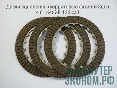 Диски сцепления ферритовые (компл=3шт) 4Т 154FMI 125см3