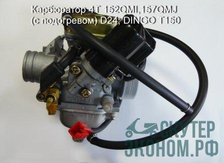 Карбюратор 4Т 152QMI,157QMJ (с подогревом) D24; DINGO T150
