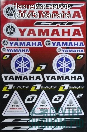 Наклейки набор (30x45) Yamaha