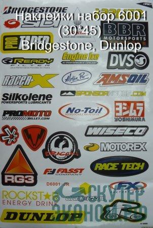 Наклейки набор 6001 (30*45) Bridgestone, Dunlop