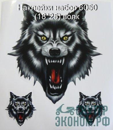 Наклейки набор 6050 (18*25) волк