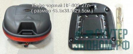 Кофр черный HF-809  27л. ( размер 45.5х38.5х29.5см.)