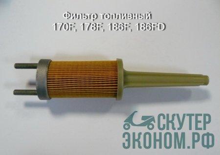 Фильтр топливный 170F, 178F, 186F, 186FD