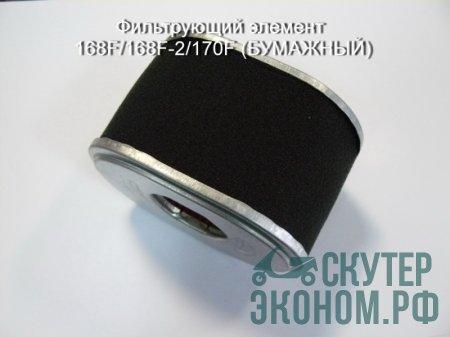 Фильтрующий элемент 168F/168F-2/170F (БУМАЖНЫЙ)