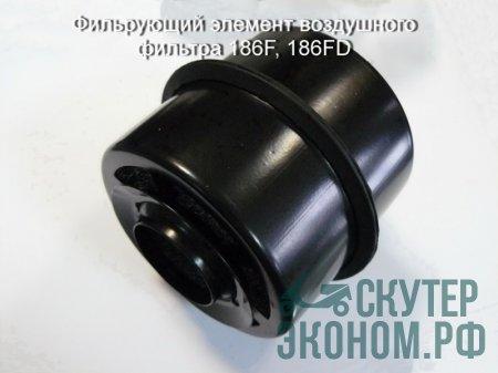 Фильрующий элемент воздушного фильтра 186F, 186FD