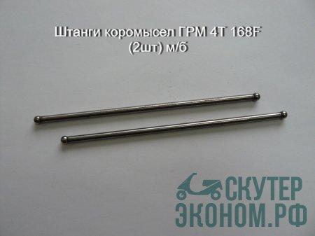 Штанги коромысел ГРМ 4Т 168F (2шт) м/б