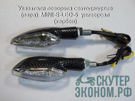 Указатели поворота светодиодные (пара)  MINI-S-LED-5  универсал (карбон)