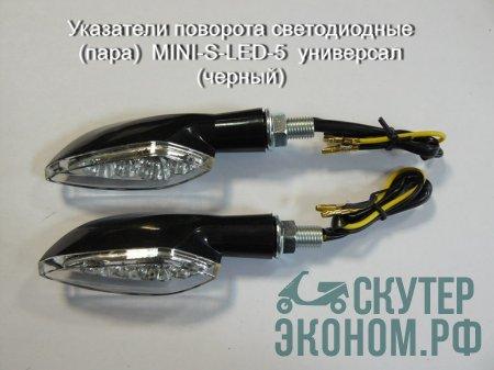 Указатели поворота светодиодные (пара)  MINI-S-LED-5  универсал (черный)