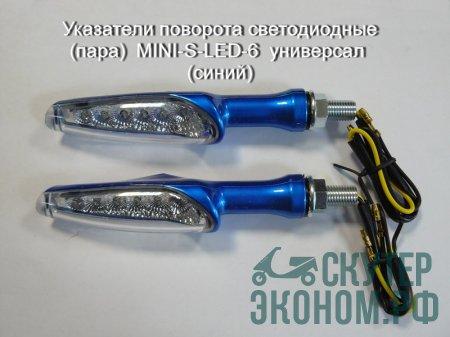 Указатели поворота светодиодные (пара)  MINI-S-LED-6  универсал (синий)