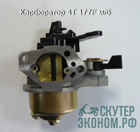 Карбюратор 4Т 177F м/б