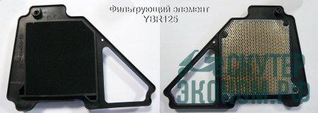 Фильтрующий элемент YBR125