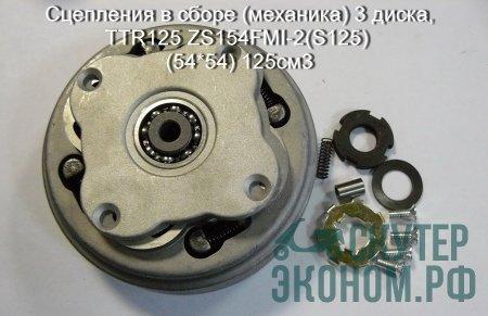 Сцепления в сборе (механика) 3 диска, TTR125 ZS154FMI-2(S125) (54*54) 125см3