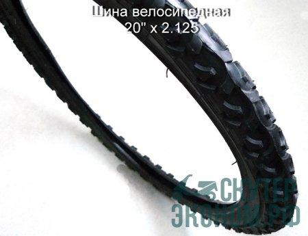 Шина велосипедная 20