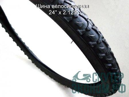 Шина велосипедная 24