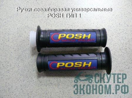 Ручки левая\правая универсальные POSH ТИП 1