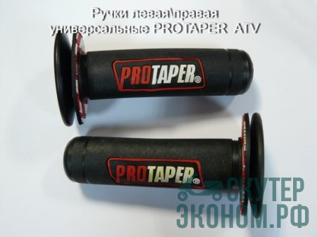Ручки левая\правая универсальные PROTAPER  ATV