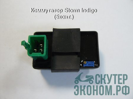 Коммутатор Storm Indigo (5конт.)