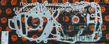 Прокладки двигателя комплект 4T 150см3 158QMJ Stels/Keeway D61