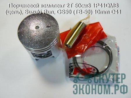 Поршневой комплект 2Т 50см3 1P41QMB (цепь), Suzuki Run , GS50 (TB-50) 10mm D41