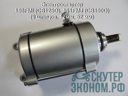Электростартер 156FMI (CB125D), 161FMJ (CB150D) (9 шлицов, 12мм, 52 мм)