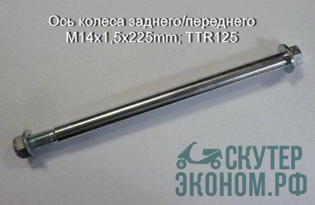 Ось колеса заднего/переднего M14х1,5х225mm; TTR125