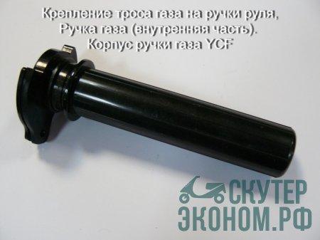 Крепление троса газа на ручки руля,Ручка газа (внутренняя часть). Корпус ручки газа YCF