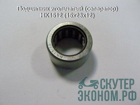 Подшипник игольчатый (сепаратор) НK1512 (15х23х12)