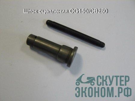 Шток сцепления CG150/CB250