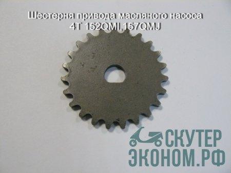 Шестерня привода масляного насоса 4Т 152QMI,157QMJ