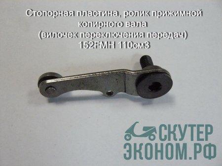 Стопорная пластина, ролик прижимной копирного вала (вилочек переключения передач) 152FMH 110см3