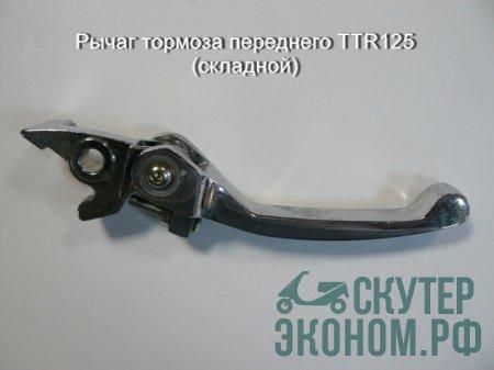 Рычаг тормоза переднего TTR125 (складной)