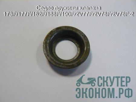Седло пружины клапана 173F/177F/182F/188F/190F/2V77F/2V78F/2V78F-2