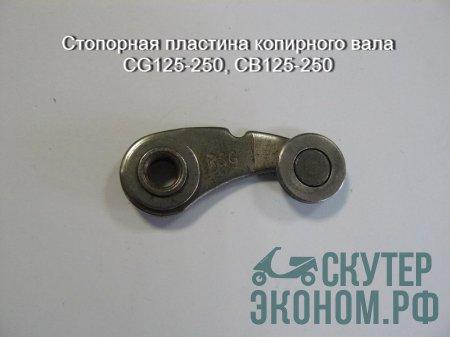 Стопорная пластина копирного вала CG125-250, CB125-250