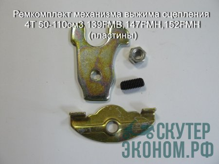 Ремкомплект механизма выжима сцепления  4Т 50-110см3 139FMB,147FMH,152FMH (пластины)