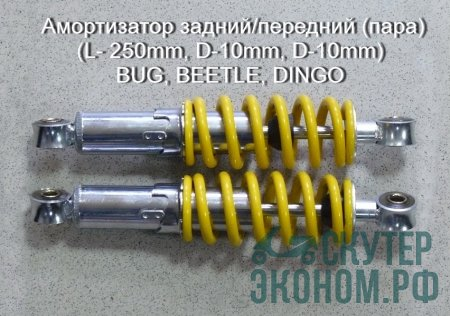 Амортизатор задний/передний (пара) (L- 250mm, D-10mm, D-10mm) BUG, BEETLE, DINGO