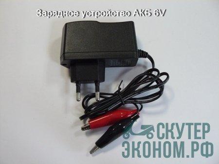 Зарядное устройство АКБ 6V