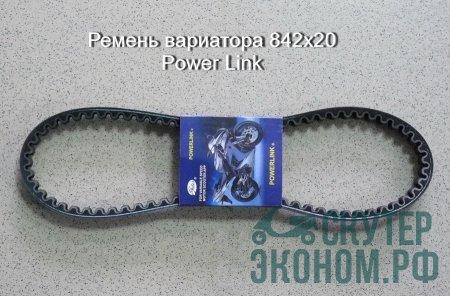 Ремень вариатора 842х20 Power Link