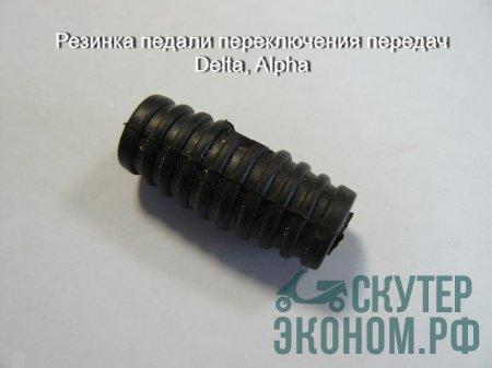 Резинка педали переключения передач Delta, Alpha