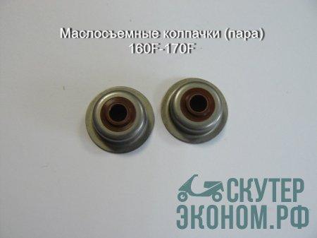 Маслосъемные колпачки (пара) 160F-170F