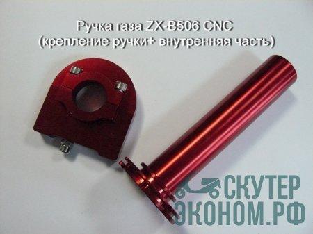 Ручка газа ZX-B506 CNC (крепление ручки+ внутренняя часть)