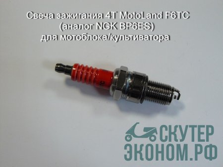 Свеча зажигания 4Т MotoLand F6TC (аналог NGK BP6ES) для мотоблока/культиватора