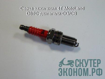 Свеча зажигания 4Т MotoLand D8TC двигатели CG/CB