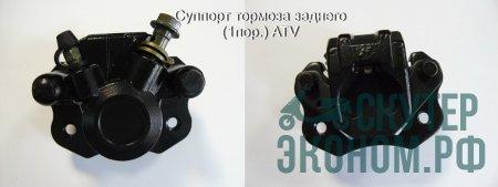 Суппорт тормоза заднего (1пор.) ATV