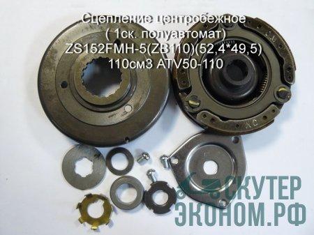 Сцепление центробежное ( 1ск. полуавтомат) ZS152FMH-5(ZB110)(52,4*49,5) 110см3 ATV50-110